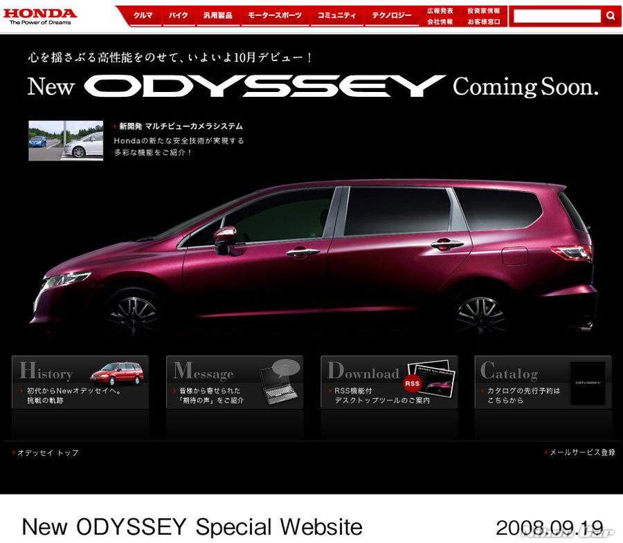 Teaser Of New JDM Honda Odyssey
